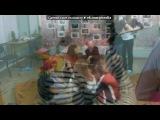 «Наши педагоги и коллектив» под музыку Кукрыниксы - Жизнь бывает разная!. Picrolla